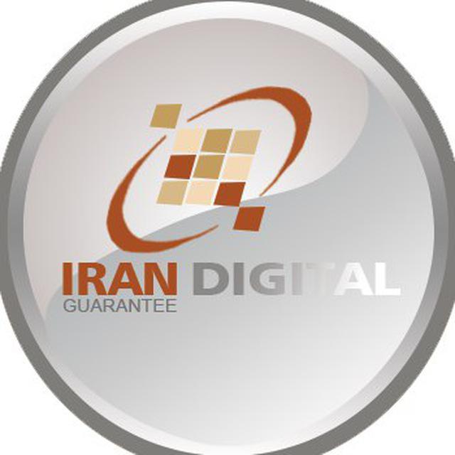 گارانتی ایران دیجیتال