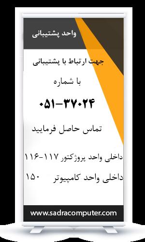 واحد پشتیبانی تعمیرات و خدمات ایران دیجیتال