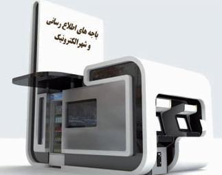 کیوسک های اطلاع رسانی شهرداری