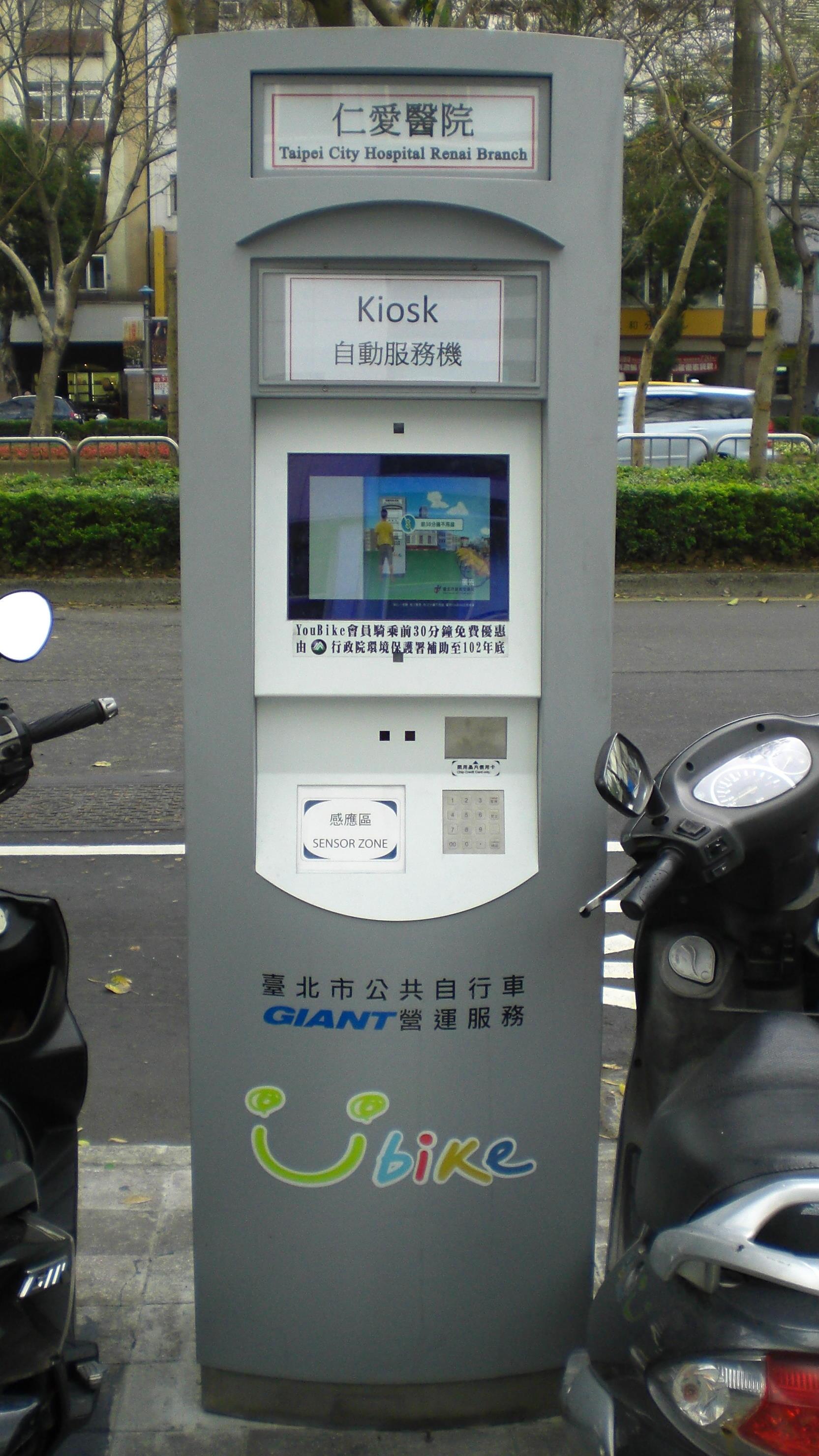 کیوسک اطلاع رسانی در خدمات شهری