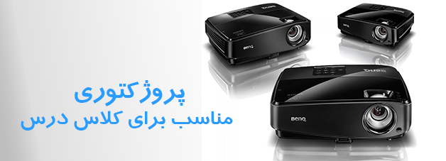 Projectors-smart-choice-for-school