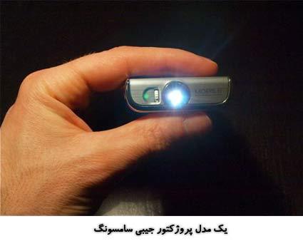 samsung-pico-projector