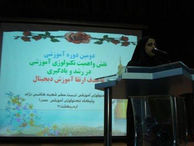 سمینار مرکز تربیت معلم هاشمی نژاد