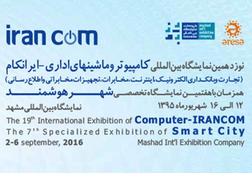 حضور کامپیوتر صدرا در نوزدهمین نمایشگاه الکامپ