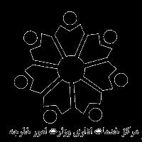 امور اداری وزارت خارجه
