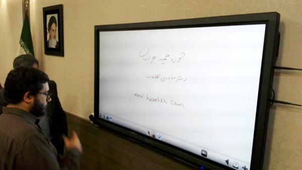 نصب نمایشگر لمسی هوشمند در حوزه علمیه