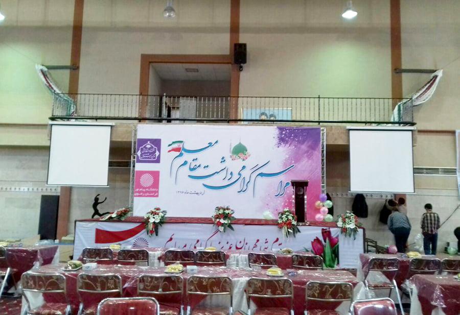 نصب دیتا و پرده در دانشگاه پیام نور مشهد