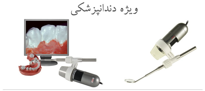 کاربرد میکروسکوپ دیجیتال