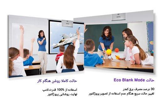benq-eco-mode-0045645