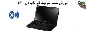 بلوتوث Dell-5110