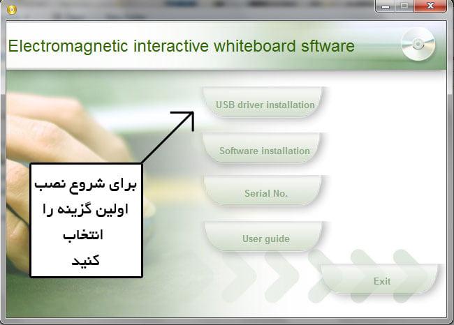 how-install-vantek-interactive-software-2
