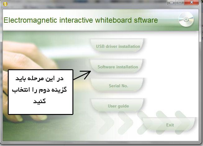how-install-vantek-interactive-software-6