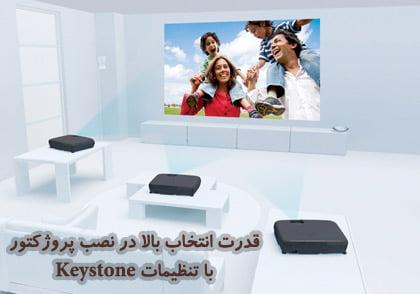 قابلیت Keystone