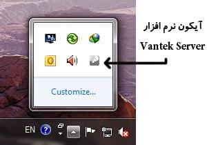 اجرای نرم افزار ونتک سرور