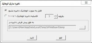 ذخیره خودکار پرونده در نرم افزار برد هوشمند ونتک