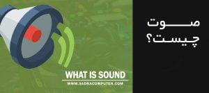 صوت چیست ؟
