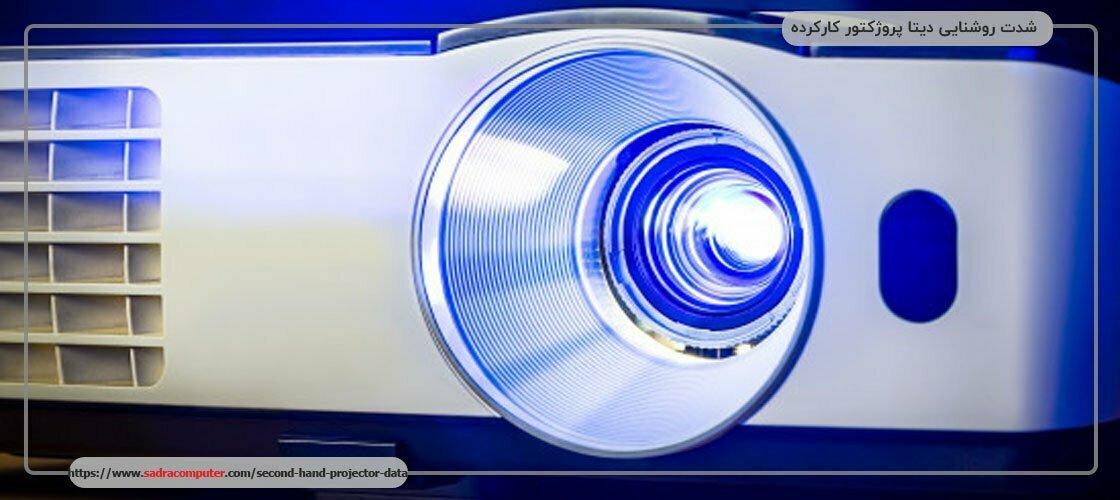 شدت روشنایی دیتا پروژکتور کارکرده