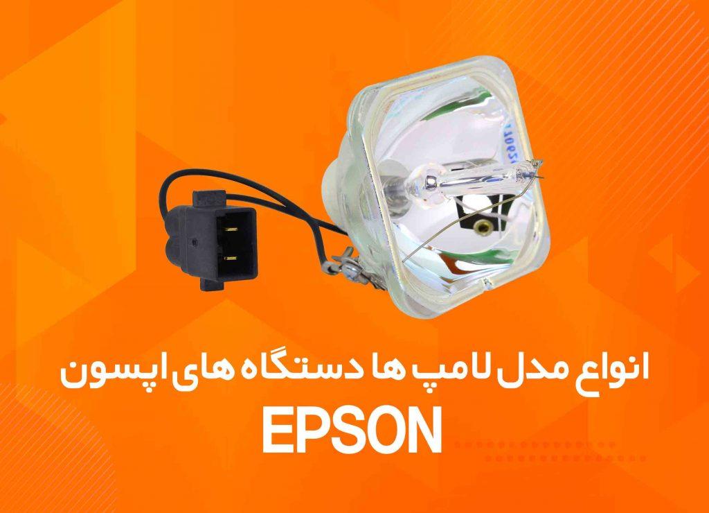 لامپ ویدئو پروژکتور اپسون
