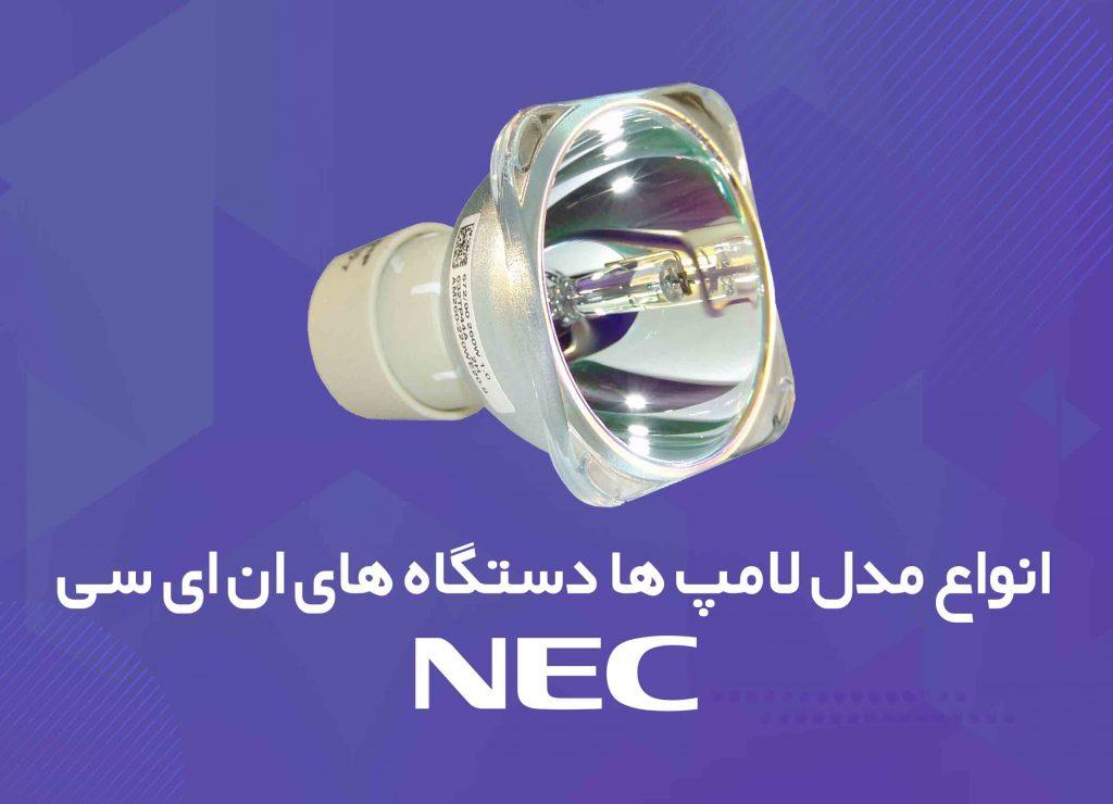 لامپ ویدئو پروژکتور ان ای سی
