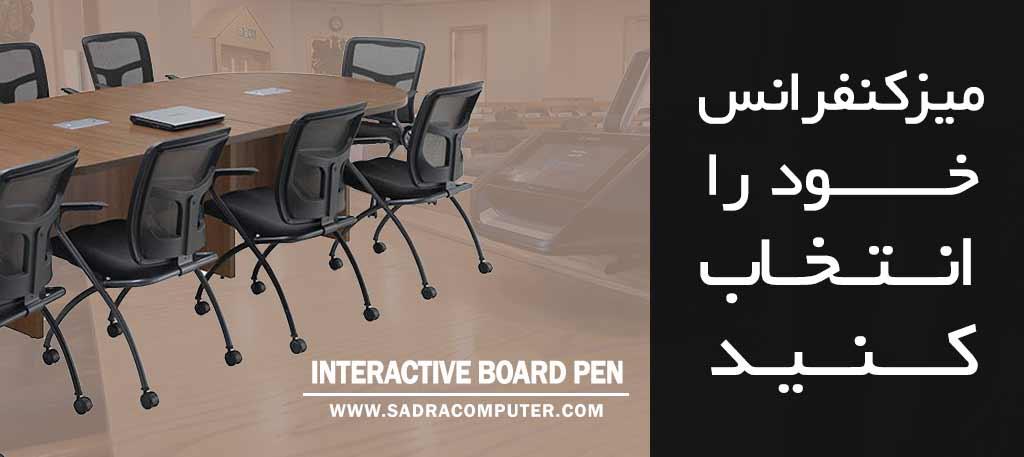 میز کنفرانس خود را راحتتر انتخاب کنید