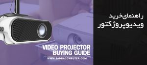 راهنمای خرید ویدیو پروژکتور