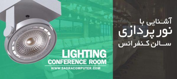 نورپردازی سالن کنفرانس