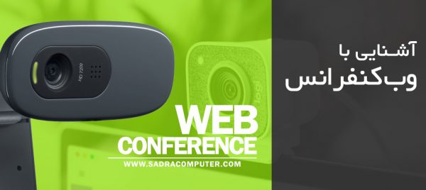 وب کنفرانس