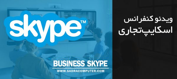 ویدیو کنفرانس اسکایپ