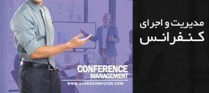 مدیریت و اجرای کنفرانس