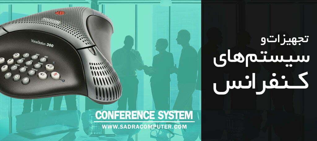 سیستم کنفرانس