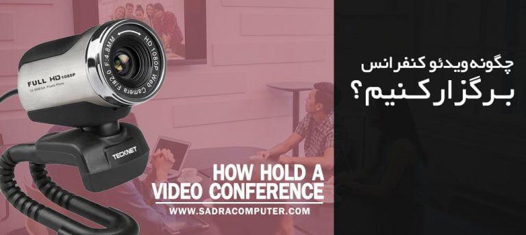 برگزاری ویدئو کنفرانس