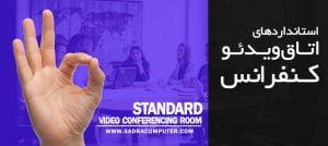 استاندارد اتاق ویدئو کنفرانس
