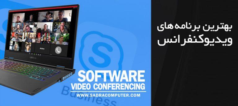 نرم افزار ویدیو کنفرانس
