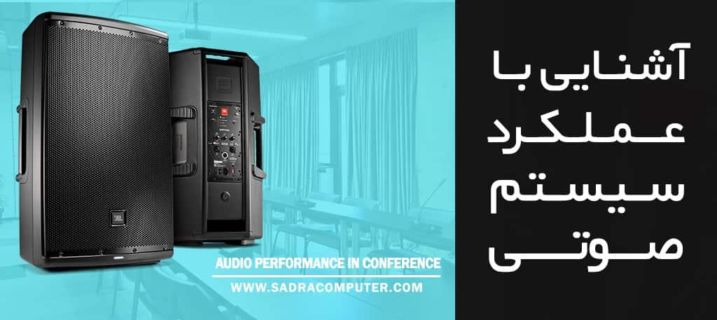 سیستم های صوتی و عملکرد آن در سالن کنفرانس