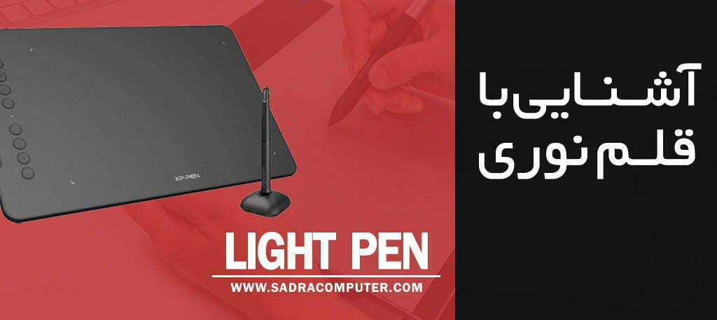 آشنایی با قلم نوری