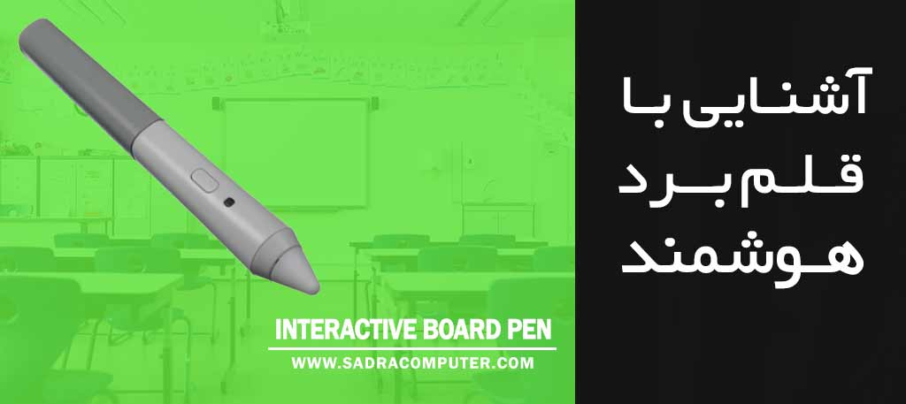 قلم برد هوشمند