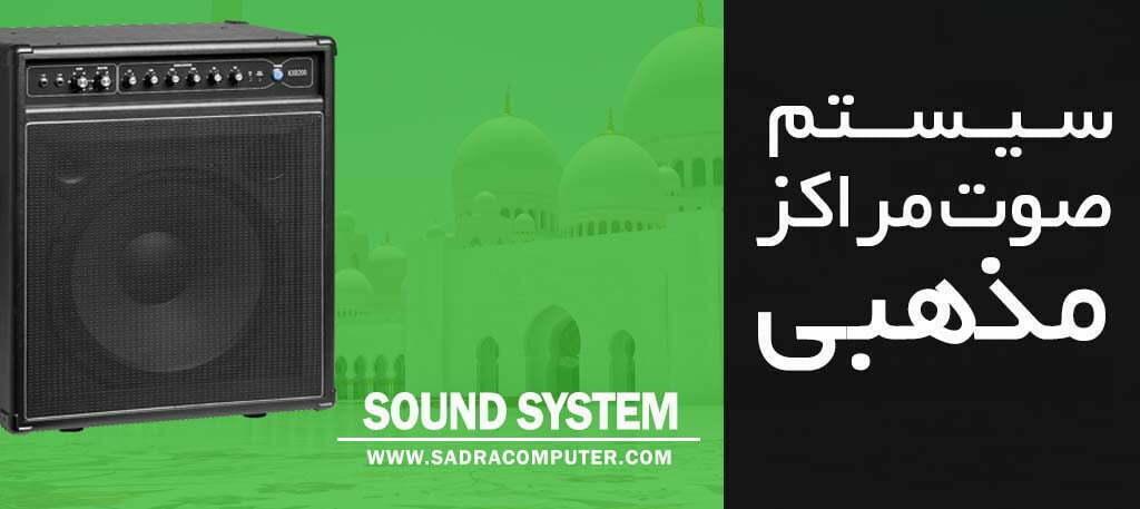 سیستم صوت مساجد