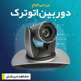 قیمت و خرید دوربین اتوترک