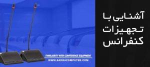 راهنمای خرید تجهیزات اتاق کنفرانس
