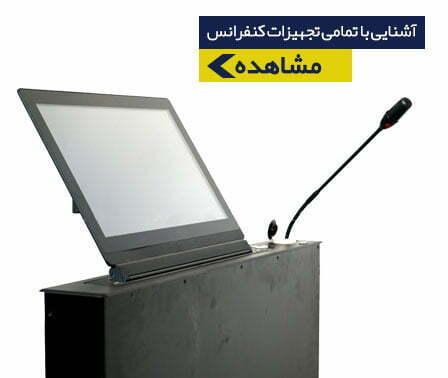 قیمت و مشخصات تجهیزات کنفرانس