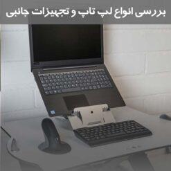لپ تاپ و تجهیزات جانبی