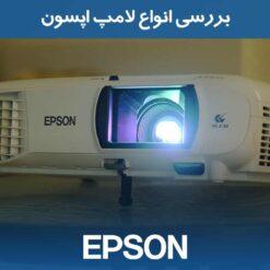 لامپ های Epson