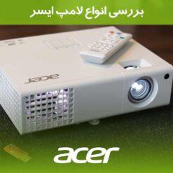 لامپ ویدئو پروژکتور Acer