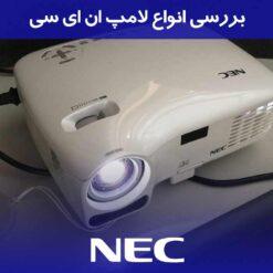 لامپ های Nec