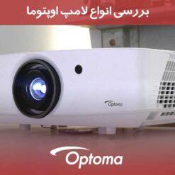 لامپ های Optoma