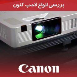 لامپ های Canon