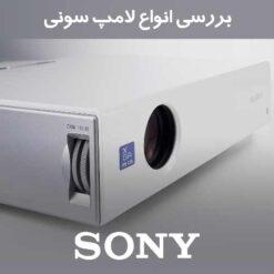 لامپ ویدئو پروژکتور sony