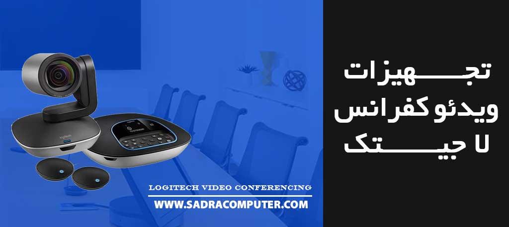 تجهیزات ویدئو کنفرانس logitech