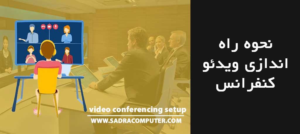 نحوه راه اندازی ویدئو کنفرانس