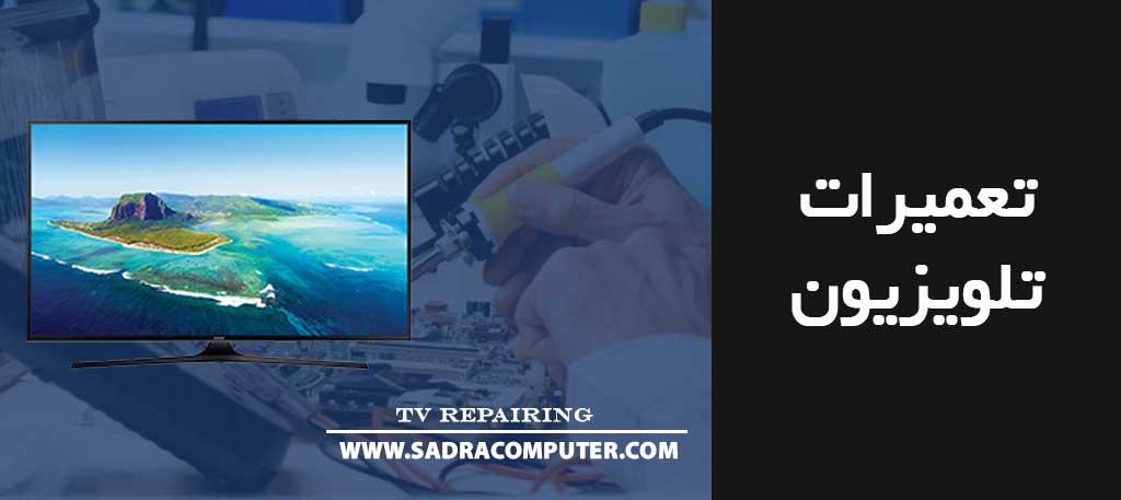 تعمیرات-تلویزیون